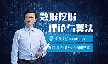 Learn 数据挖掘:理论与算法 | Data Mining: Theories and Algorithms for Tackling Big Data online by edX