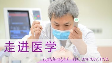 Learn Gateway to Medicine: An Introduction to the Field of Medicine|走近医学 online by edX