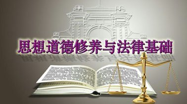Learn Ideological & Moral Cultivation and Fundamentals of Law|思想道德修养与法律基础 online by edX