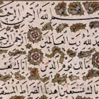 Learn Islam Through Its Scriptures online by edX