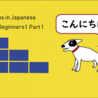 Learn Steps in Japanese for Beginners1 Part1 online by edX