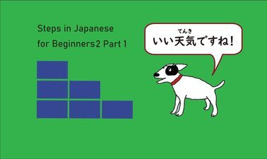 Learn Steps in Japanese for Beginners2 Part1 online by edX