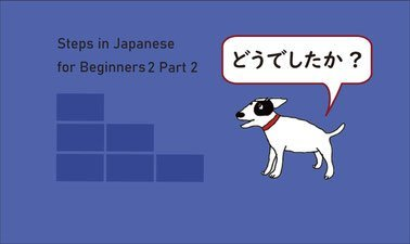 Learn Steps in Japanese for Beginners2 Part2 online by edX