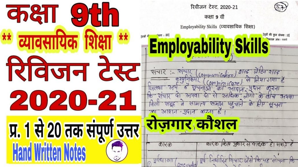 revision test class 9th employability skills revision test class 9 9
