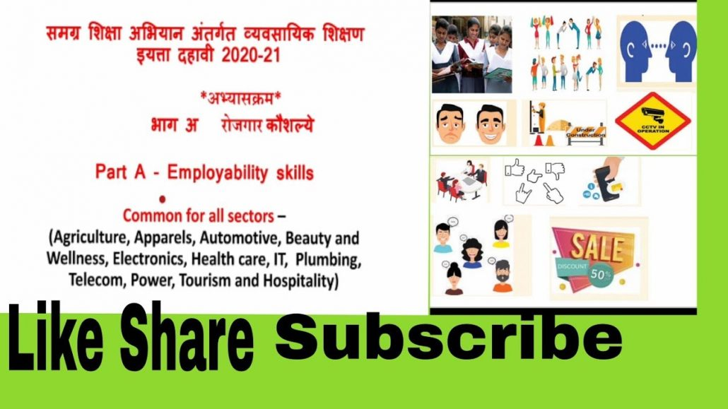 Employability skills Samagra Shiksha Abhiyan common for all sectors syllabus in Marathi 10. 2020 21