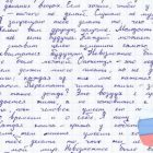 Russian Handwriting Course | Teaching & Academics Language Online Course by Udemy