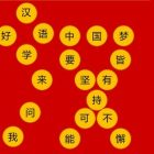 Chinese Language and Culture: Learning Made Easy | Teaching & Academics Language Online Course by Udemy