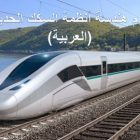 railways101 | Teaching & Academics Engineering Online Course by Udemy