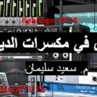 Learn Digital Mixer (Arabic)   Music Other Music Online Course by Udemy